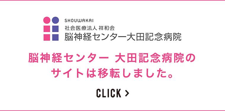 大田記念病院はサイト移転しました