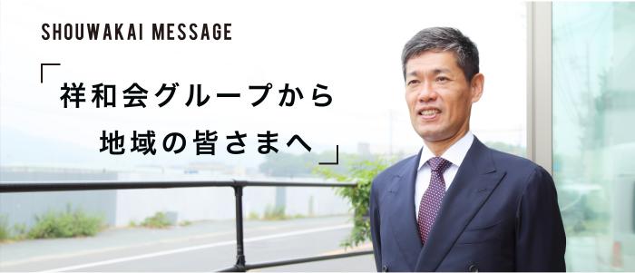 理事長メッセージ